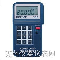 PROVA-100 4-20 mA程控校正器 PROVA-100