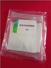 成都羧基亚硝基氟橡胶