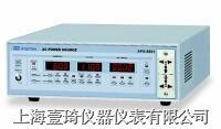 台湾固纬APS-9301交流电源 APS-9301