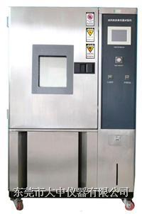 惠州可程式恒温恒湿试验箱 DZ系列