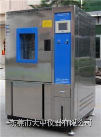 江门可程式恒温恒湿试验箱 DZ系列