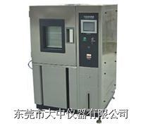 可程式高低温试验箱 DZGDP