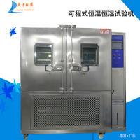 恒温恒湿箱 DZTH-150