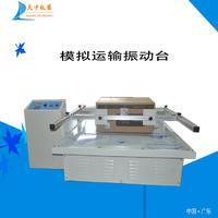 DZZX-001模拟运输振动台 DZZX-001模拟运输振动台