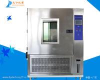 高低温试验箱-60℃ ~150 ℃ DZ系列