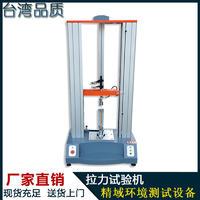 厂家直销 线材拉伸实验机 万能材料拉力试验机 高低温电子万能试验机 JY-L-200A