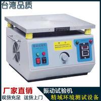 厂家供应实验振动台 50HZ垂直振动台 JY-ZD-50