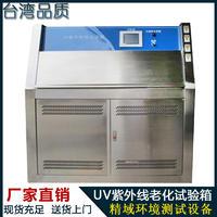 紫外线老化试验箱-精域检测设备 JY-UVA-1300