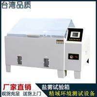 厂家直销 盐雾试验箱  盐水试验机  耐腐蚀测试仪 盐水喷雾试验箱 JY-YW-60