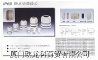 IP68 T-BOX �叉按�荤��ラ�� PG/MGB