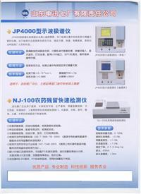 中国示波极谱仪**品牌-JP4000 JP4000