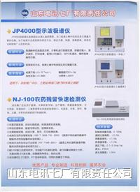 添加剂中铅的测定仪(极谱仪) JP4000