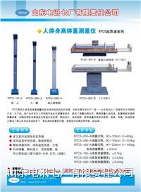 折叠式超声波身高体重测量仪 RTCS-150-A