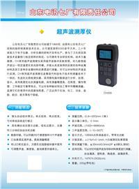 超声波测厚仪 CH200