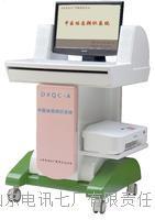 中医体质辨识管理系统