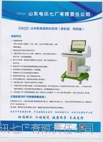 0-6岁儿童中医体质辨识仪  DXQC-A