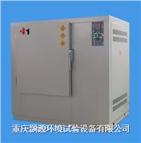 高温老化试验箱 QRT-C
