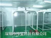 广州洁净棚 净蓝科技