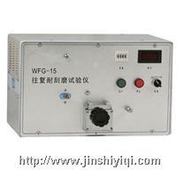 漆包线往复刮漆试验仪 KS-WFG-15