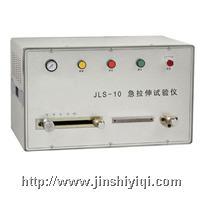 漆包线急拉伸试验仪 KS-JLS-10