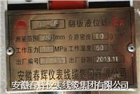 防腐型磁性浮子液位計 UZ-CF UHZ-58CF-LK2-1470