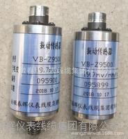 VB-Z9600低頻振動傳感器 VB-Z9600