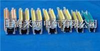 单极组合式滑触线 HXPnR- H