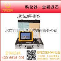 LC6000振动监测故障诊断分析仪器