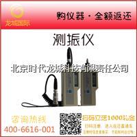 袖珍式测振仪 LC2200