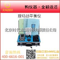 PDA型现场动平衡仪 LC830