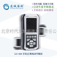 【龙城国际】LC-830现场动平衡机 厂家 便携PAD现场动平衡仪