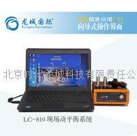 【龙城国际】厂家直销LC810AL现场动平衡仪 LC810AL