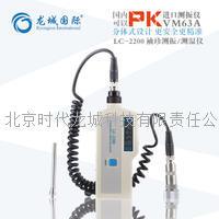 LC-2200 龙城国际 便携式测振仪 袖珍测振仪 袖珍高精度测振仪 LC-2200