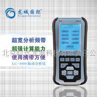 LC-3000 振动分析仪 振动故障分析仪 售价 国内 LC-3000