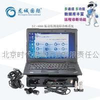 LC-8000 龙城国际 机械设备多功能故障诊断系统 振动故障监测 LC-8000