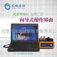 北京 龙城国际 现场动平衡仪(低速、高精度动平衡仪) LC-810AL