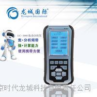 LC3000振动分析仪 振动故障诊断分析仪器