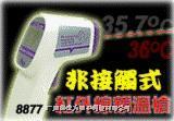 紅外線人體測溫儀 +30~+50℃ AZ8877