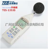 台湾泰仕TES-1353S 积分式噪音计高精度噪音仪专业声级计SD储存 代替TES1353H TES-1353S