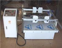 模擬汽車運輸振動試驗機 AC-1000