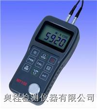 奥程超声波测厚仪 MT150