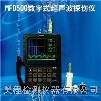 數字式超聲波探傷儀 MFD500