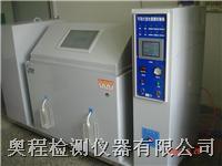 上海盐雾试验机 AC-60