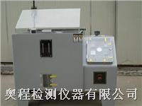 上海澳程盐雾试验机