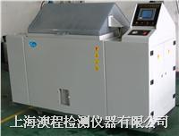 上海维修国产进口盐雾试验机电话