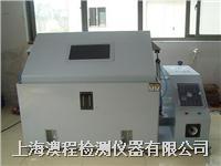 上海厂家触摸屏盐雾试验机价格