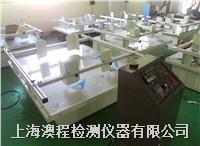 模拟汽车运输振动试验台 AC100