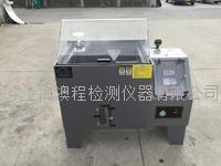 上海小型盐雾试验机 108L盐雾试验机   精密型盐雾试验机