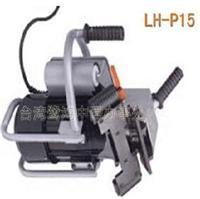 小型倒角机 LH-P15