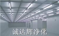 激光光学工程,净化室工程,无尘室工程,洁净室工程 CDH-1003